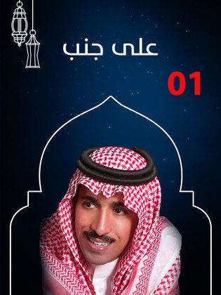 مسلسل على جنب الحلقة الاولى رمضان 2019 مسلسلات رمضان