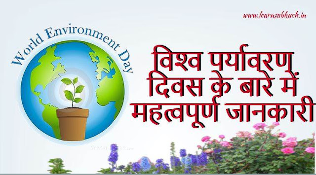 important Information about World Environment Day