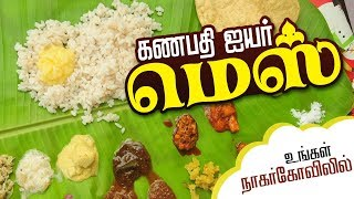 Ganapathy Iyer Mess Nagercoil   Mama mess   Nagercoil Famous Hotel   Vegetarian Famous Mess