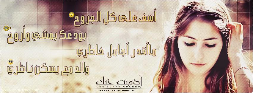 صور بنات حب حزينه غلاف فيس بوك بنات حب حزينه اجمل اغلفة