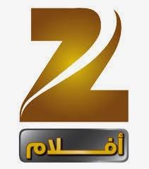 تردد قناة زي افلام