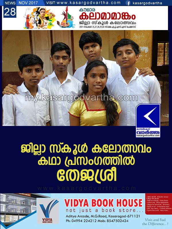 Kerala, News, Kasaragod, Chemnad, District Kalolsavam, GHSS pilikkode, Kadhaprasangam