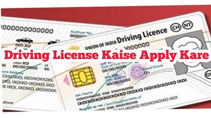 Driving License Online Apply Kase Kare  ऑनलाइन  ड्राइविंग लाइसेंस कैसे बनाये full हिन्दी जानकरी