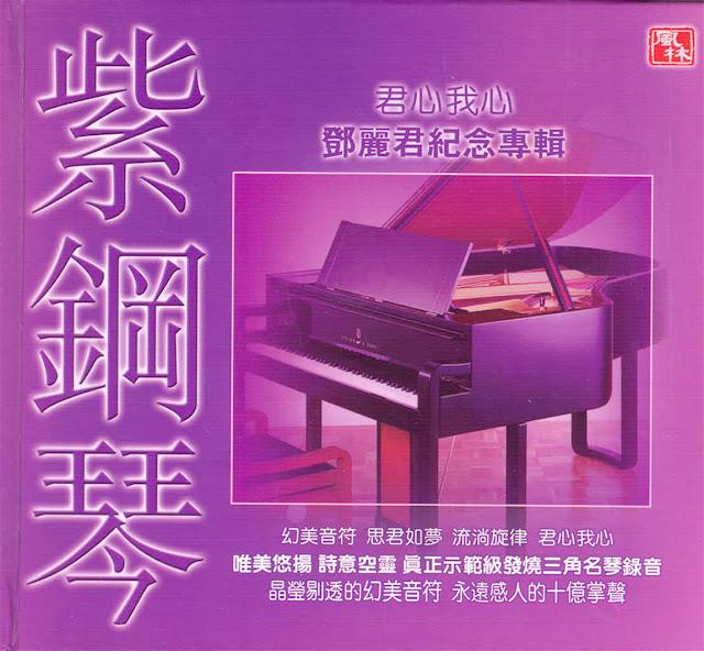 Purple%2BPiano1.jpg