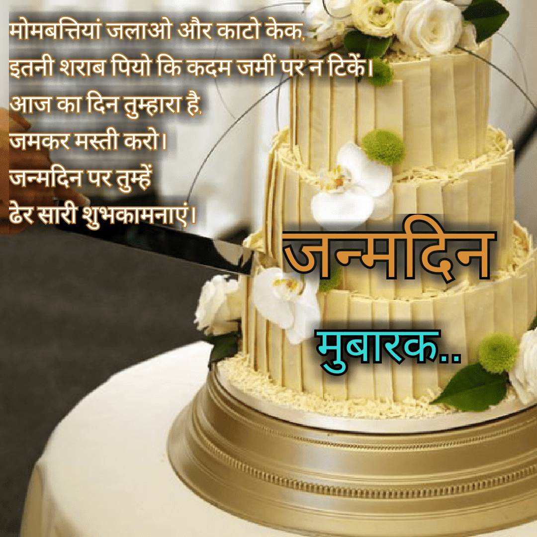 Kamine Yaar Ka Birthday Top 15 Funny Happy Birthday Wishes In Hindi Love Shayari In Hindi
