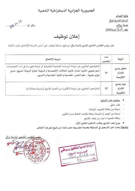 إعلان عن توظيف ببلدية براقي، دائرة براقي، الجزائر العاصمة  -- جانفي 2019