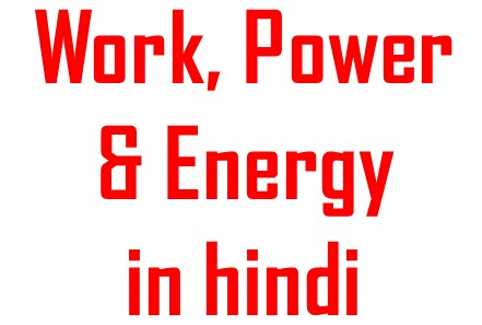 Work, power, energy in hindi