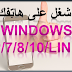 تنصيب وتشغيل ويندوز (windows xp/7/8/10/linux) على هاتفك الاندرويد و بدون روت