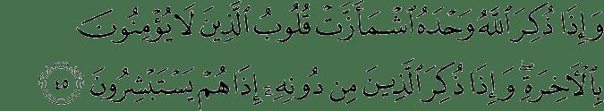 Surat Az-Zumar ayat 45