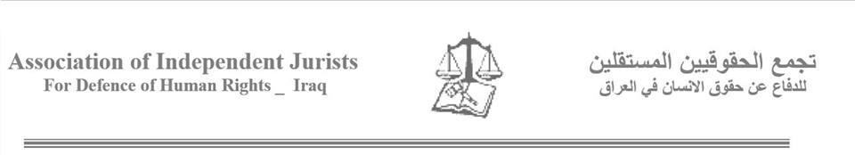 بيان صحفي 17865 محاميا وقاضيا وحقوقيا من 17 بلدا عربيا يدعون الى إيقاف تدخلات النظام الإيراني في دول المنطقة