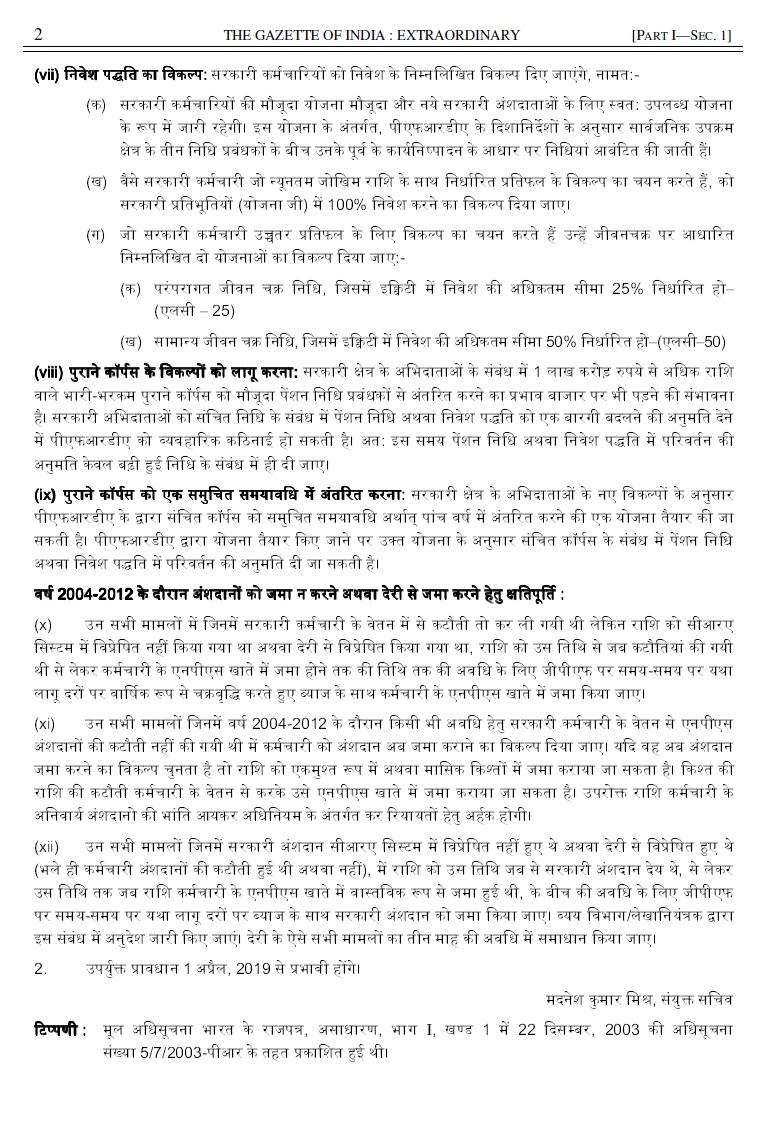 All India Postal Employees Union, Group-C, Odisha Circle: 14% GOVT