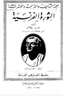 تحميل كتاب الثورة الفرنسية PDF