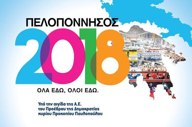"""Εγκαίνια στην Κόρινθο στις 3 Οκτωβρίου για την """"Πελοπόννησος 2018"""""""