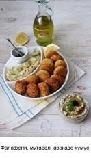Фалафели, Мутабал и Авокадо хумус