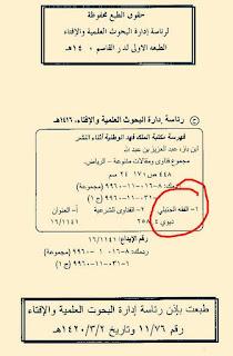 bukti mufti saudi anti madzhab sunni imam hanbali