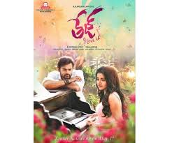 Tej, I Love You  Movie First Look Revealed