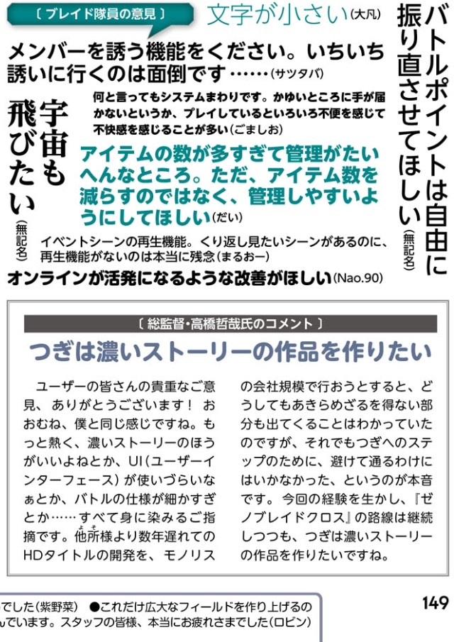 waji no kiseki tetsuya takahashi je veux cr er un jeu au sc nario exceptionnel. Black Bedroom Furniture Sets. Home Design Ideas