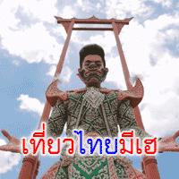 เก่ง ธชย เที่ยวไทยมีเฮ cover