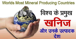 largest-mineral-producers-countries-in-the-world-in-hindi