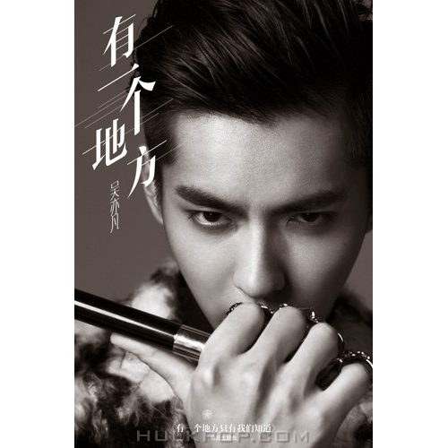 Wu Yi Fan (Kris) – There Is a Place (Somewhere Only We Know OST)