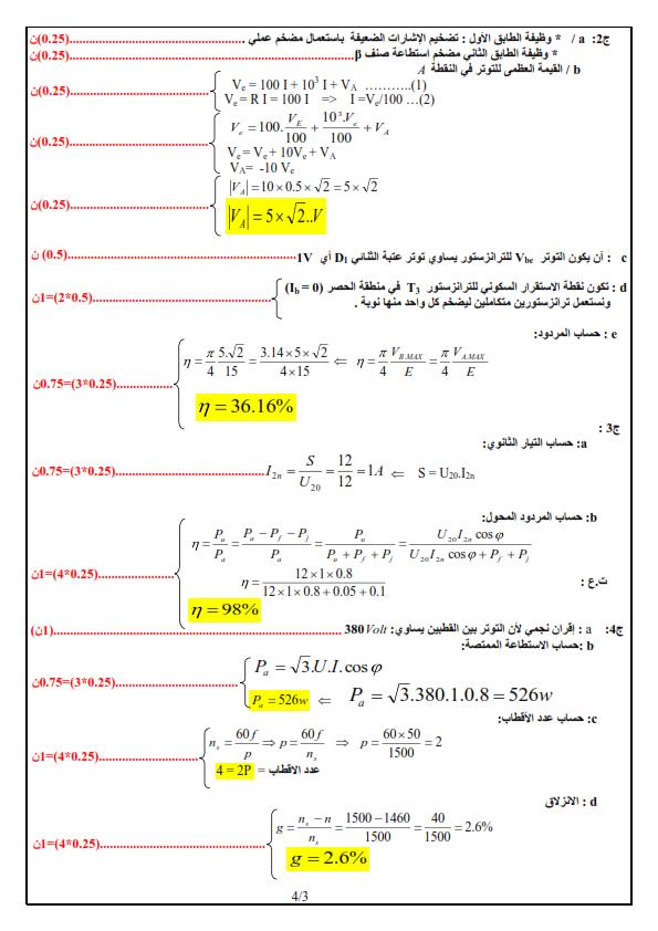 اختبار في الهندسة الكهربائية للثلاثي الأول للثالثة ثانوي
