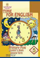 تحميل كتاب اللغة الانجليزية للصف الخامس الابتدائى الترم الثانى