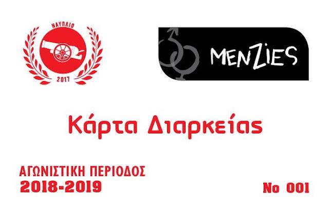 Ξεκίνησε επίσημα η διάθεση των εισιτηρίων διαρκείας της ομάδας του Ναυπλίου 2017