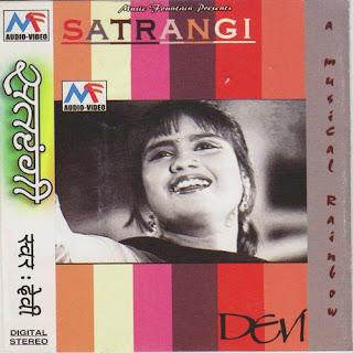 Satrangi - Dinger Devi Bhojpuri album