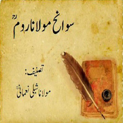 Swaneh Maulana Room By Allama Shibli Nomani Pdf Download