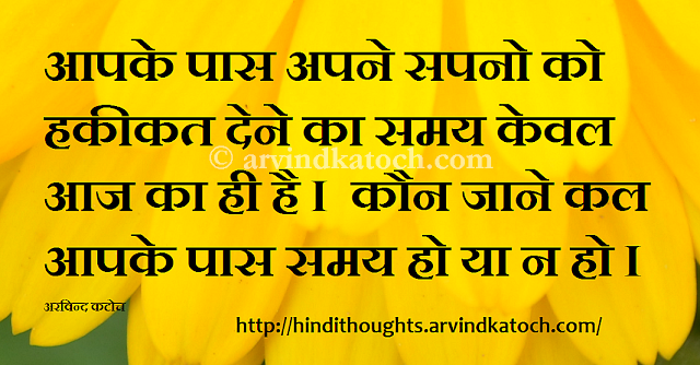 Time, Hindi, Quote, Importance, Picture, Message