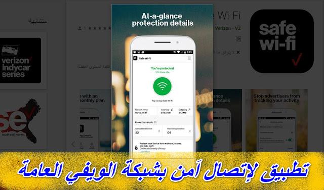 تحميل تطبيق Safe Wi-Fi لإتصال اَمن بشبكة الويفي العامة والمفتوحة
