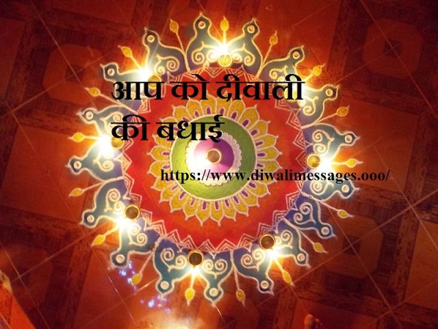Diwali 2018,  Diwali Poems,  Diwali Wishes & Poems,  Diwali Messages & Poems,  Diwali Images & Poems,  Diwali SMS & Poems,  Diwali Status & Poems,  Diwali Quotes & Poems,  Diwali Greetings & Poems,  Diwali Pics & Poems,  Diwali Poems 2018,  Diwali Wishes & Poems 2018,  Diwali Messages & Poems 2018,  Diwali Images & Poems 2018,  Diwali SMS & Poems 2018,  Diwali Status & Poems 2018,  Diwali Quotes & Poems 2018,  Diwali Greetings & Poems 2018,  Diwali Pics & Poems 2018,  Happy Diwali 2018,  Happy Diwali Poems,  Happy Diwali Wishes & Poems,  Happy Diwali Messages & Poems,  Happy Diwali Images & Poems,  Happy Diwali SMS & Poems,  Happy Diwali Status & Poems,  Happy Diwali Quotes & Poems,  Happy Diwali Greetings & Poems,  Happy Diwali Pics & Poems,  Happy Diwali Poems 2018,  Happy Diwali Wishes & Poems 2018,  Happy Diwali Messages & Poems 2018,  Happy Diwali Images & Poems 2018,  Happy Diwali SMS & Poems 2018,  Happy Diwali Status & Poems 2018,  Happy Diwali Quotes & Poems 2018,  Happy Diwali Greetings & Poems 2018,  Happy Diwali Pics & Poems 2018,  Eco Friendly Shubh Diwali Status for Whatsapp,  Diwali 2016 Images For Facebook Whatsapp Hike Instagram,  Diwali Crazy Diwali Wishes With Motu Patlu,  हिंदी Diwali 2018 Wishes Status For Facebook,  हिंदी Special Diwali 2018 Wishes,  Top 5 Ideas To Decorate Your Home,  Diwali 2018 SMS Wishes Meassage,  Happy Dhanteras Wishes Quotes Status Images For Whatsapp Facebook,  Top 20 Diwali 2018 Rangoli Design,   Top Diwali 2016 Slogen Shayari In Hindi,   Top Diwali 2016 Funny Short Messages Wishes In Hindi,  Top Facebook Whatsapp Quotes Status In Hindi,  Top Great Festival Christmas Wishes Dp For whatsapp,  Best Wishes Good Morning and Nights For the couple,   New Funny | Whatsapp Facebook| Joke Status In Hindi,    Advance Diwali 2018 Wishes and Dp,   Dehradun Diwali Images,   Diwali Wishes Status In BENGALI,   Diwali Wishes Messages SMS In Punjabi,   Best Collection Of Facebook Status Wishes Dp Images for Dp,  Diwali 2018,  Diwali Po
