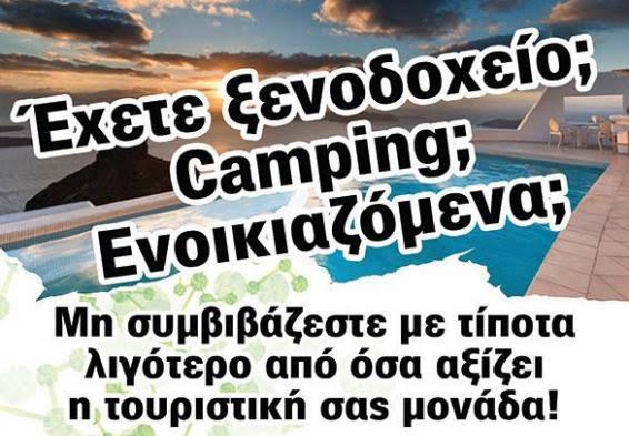 Ναύπλιο: Hμερίδα για το νέο σύστημα κατάταξης τουριστικών καταλυμάτων