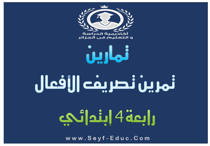تمارين تصريف الأفعال لغة عربية للسنة الرابعة ابتدائي -2016/2017