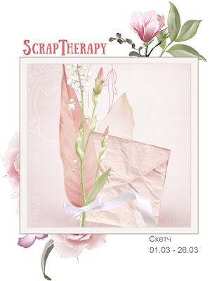 http://blog-scraptherapy.blogspot.ru/2016/03/blog-post.html