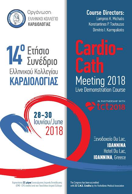 ΓΙΑΝΝΕΝΑ-14ο Ετήσιο Συνέδριο Ελληνικού Κολλεγίου Καρδιολογίας & Cardio Cath Meeting 2018