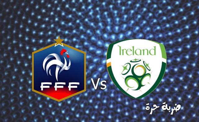 مشاهدة مباراة فرنسا وايرلندا بث مباشر اون لاين اليوم 28-5-2018 رابط يوتيوب مباراة المنتخب الفرنسى الودية استعدادا لكأس العالم