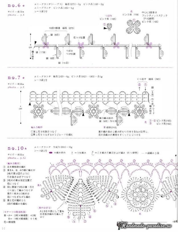 Цветочные вязаные подхваты для штор. Схемы (3)