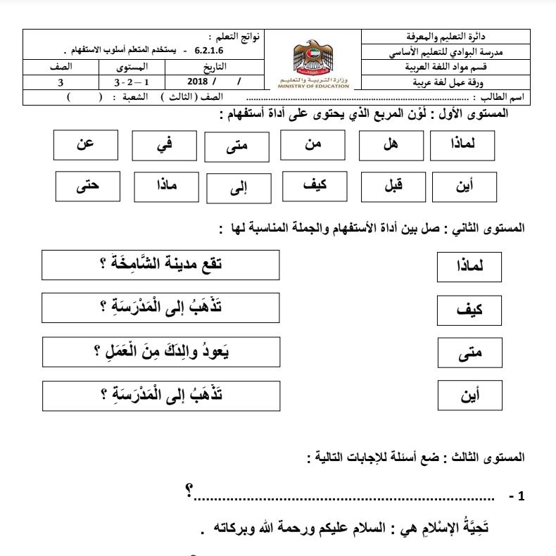 ورقة عمل لغه عربيه الصف الثالث