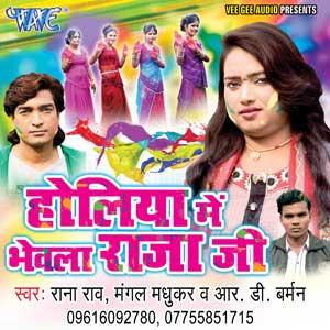 Holiya Me Bhewala Raja Ji - Bhojpuri 2016 holi album