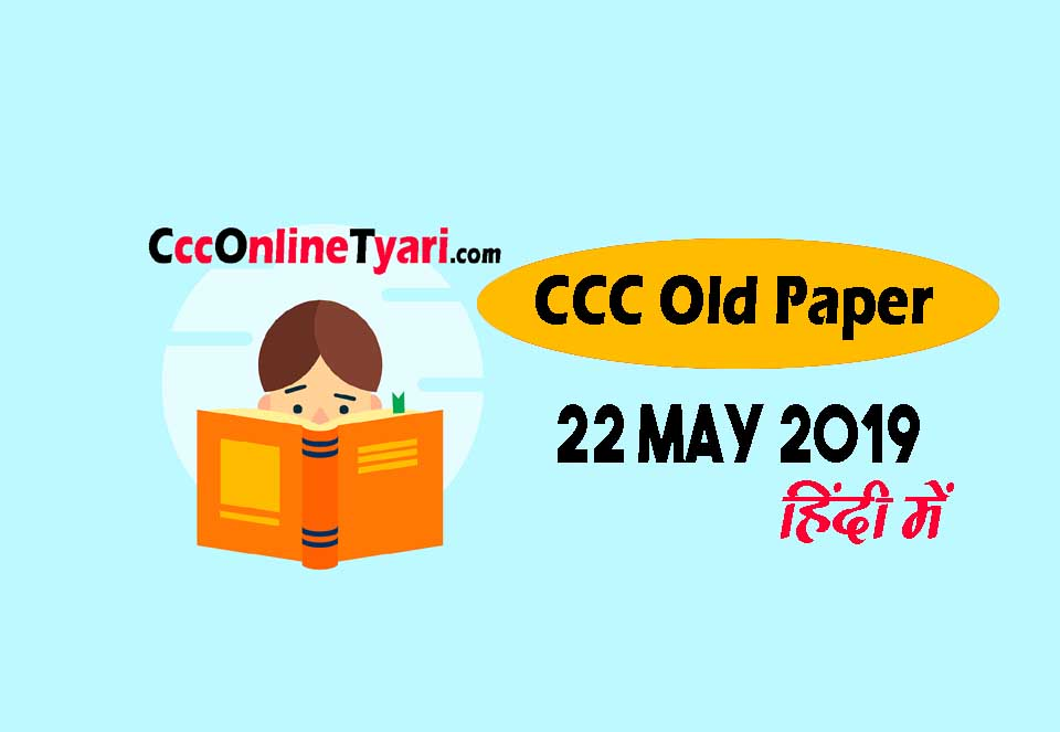 ccc previous exam paper 22 May in hindi  ccc old question paper 22 May 2019  ccc old paper 22 May 2019 in hindi   ccc old question paper 22 May 2019 in hindi  ccc exam old paper 22 May 2019 in hindi  ccc old question paper with answers in hindi  ccc exam old paper in hindi  ccc previous exam papers  ccc previous year papers  ccc exam previous year paper in hindi  ccc exam paper 22 May 2019  ccc previous paper  ccc last exam question paper 22 May in hindi