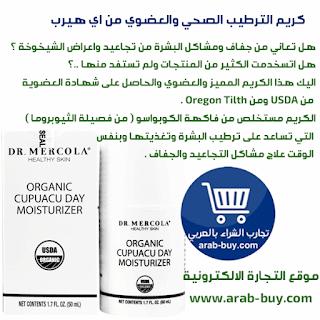 كريم الترطيب الصحي والعضوي من اي هيرب iHerb