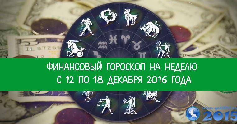 гороскоп на сегодня декабрь 2016 регулировке зазора