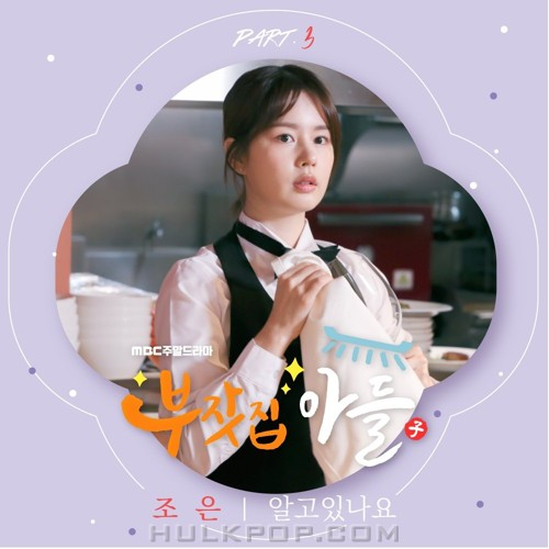CHO EUN – Rich Family's Son OST Part.3