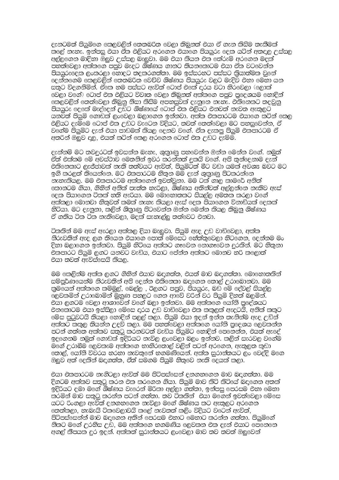 Dilshika the bank job 5 wal katha amma sinhala wal katha - Tweet
