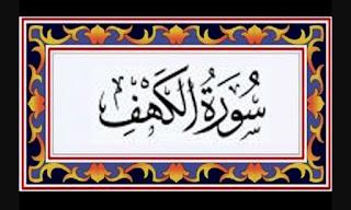gambar surat al kahfi 2