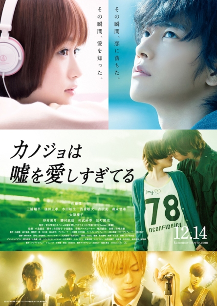 Sinopsis The Liar and His Lover / Kanojo wa Uso o Aishisugiteru (2013) - Film Jepang