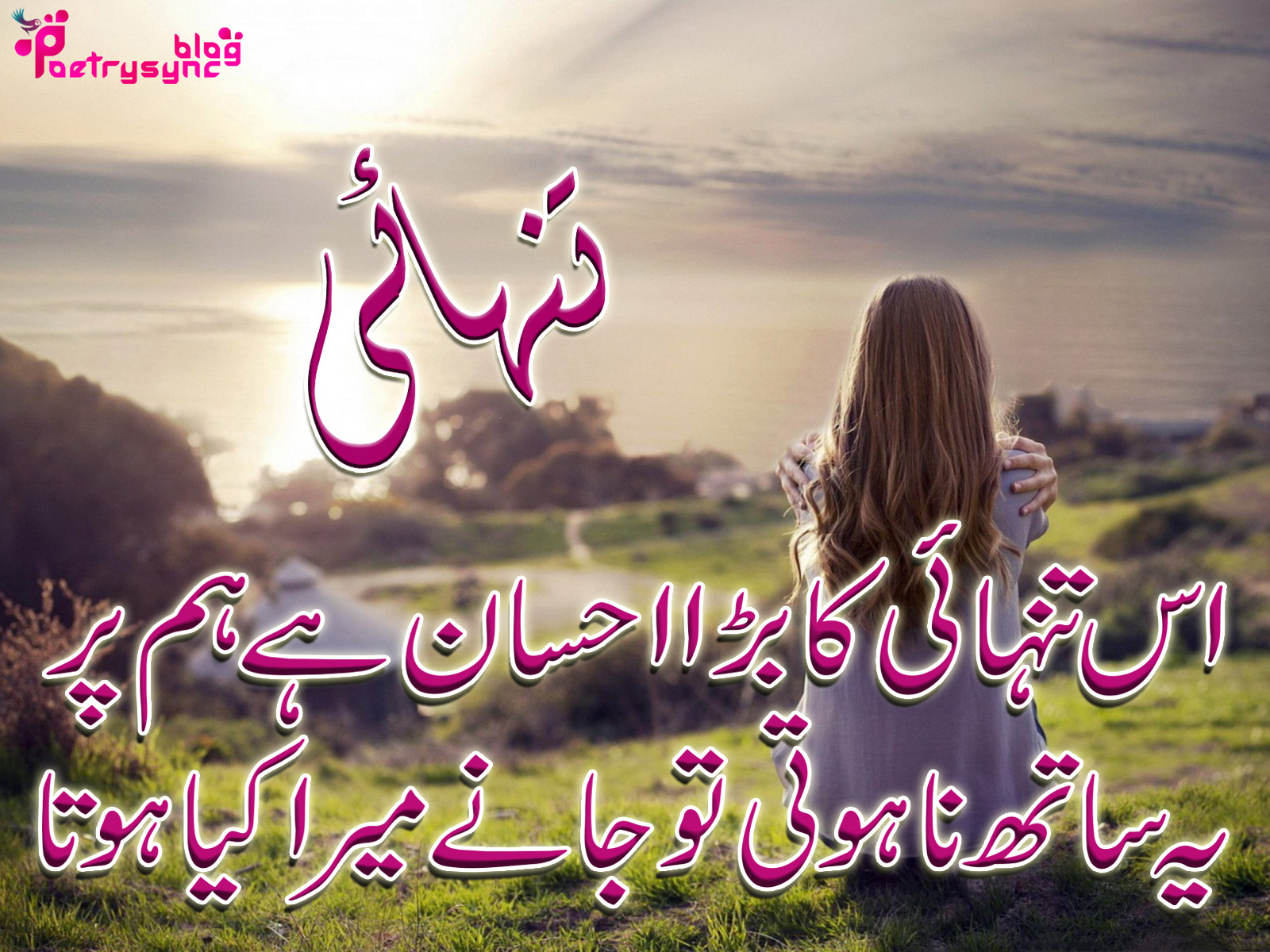 10 Two Line Urdu Shayari Pictures Collection For Facebook Best