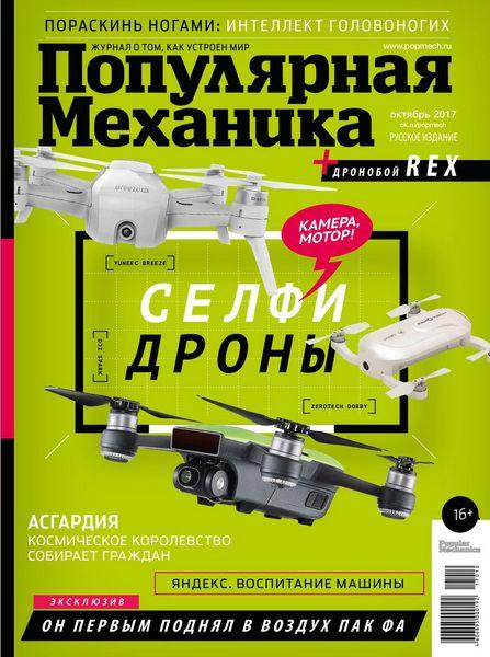 Популярная механика читать и скачать журналы онлайн.