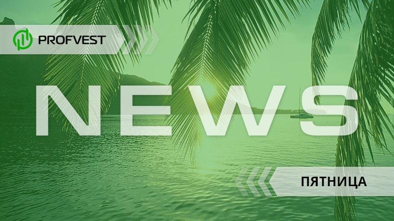 Новости от 19.07.19